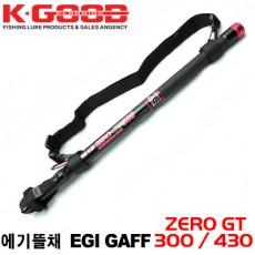 ZERO GT300, GT430 / 에기뜰채 GT300, GT430