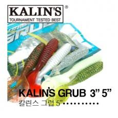 KALIN'S GRUB 3inch,5inch / 칼린스 그럽 3인치,5인치