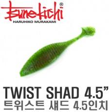 TWIST SHAD 4.5