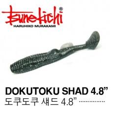 DOKUTOKU SHAD 4.8