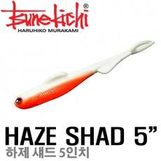 HAZE SHAD 5.0