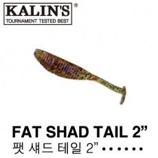 FAT SHAD TAIL 2.0