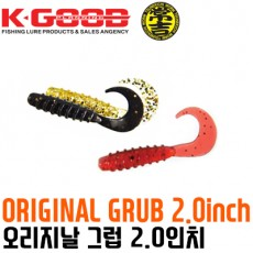 Original Grub 2