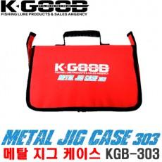 METAL JIG CASE 303 / 메탈지그 케이스 KGB-303(루어가방)