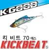 KICK BEAT 70S / 킥 비트 70S