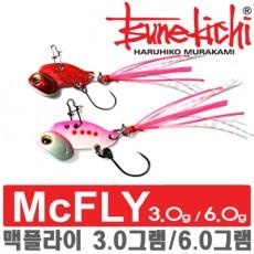 Mc FLY 3.0g / 맥플라이 3.0그램