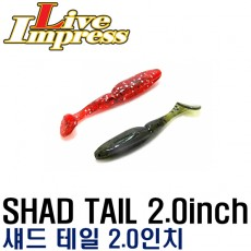 SHAD TAIL 2.0
