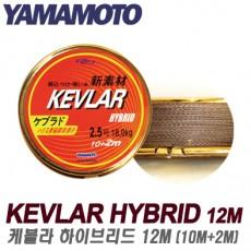 KEVLAR HYBRID 12M / 케블라 하이브리드 12M