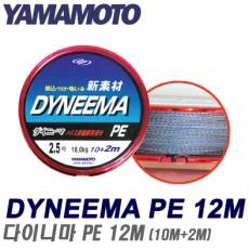 DYNEEMA PE Line 12M/ 다이니마 PE 라인 12M