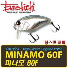 MINAMO 60F / 미나모 60F