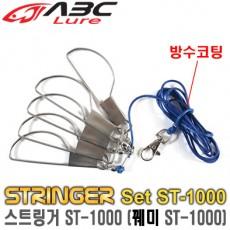 STRINGER ST-1000 / 꿰미 ST-1000