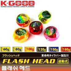 FLASH HEAD / 플래쉬 헤드