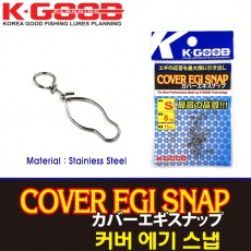 COVER EGI SNAP / 커버 에기 스냅
