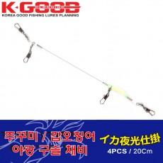 주꾸미 / 갑오징어 야광구슬채비