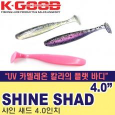 SHINE SHAD 4.0inch / 샤인섀드 4.0인치