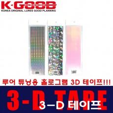 3-D TAPE / 3-D 테이프