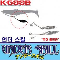 UNDER SKILL / 언더 스킬